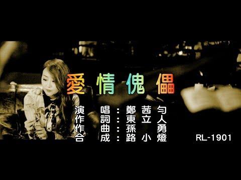 鄭茜勻–愛情傀儡 (1080P) KTV