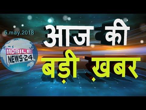 Nonstop news | आज की बड़ी ख़बरें | Breaking news | News headlines | news | tej khabren | MobileNews24.