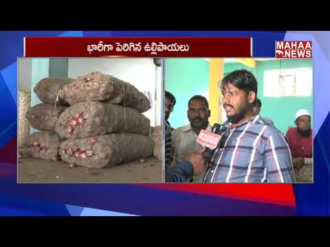 Onion Market Owners Says It Takes Month To Reduce Onion Price   MAHAA NEWS