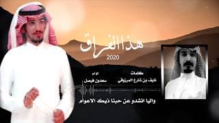 تحميل اغاني شيلة هذا الفراق : سعدون فيصل حصرياً 2020 MP3