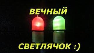 Светлячки для ночной рыбалки своими руками