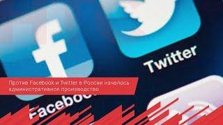 Против Facebook и Twitter в России началось административное производство