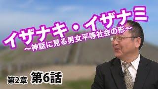 第02章 第06話 イザナキ、イザナミ 〜神話に見る男女平等社会の形〜
