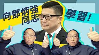 20200218 向鄧炳強同志學習
