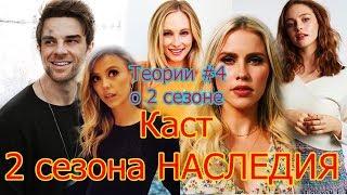 Каст 2 сезона Наследия   Кто будет во 2 сезоне? Теории # 4   Марсель спасет Хоуп?  Legacies