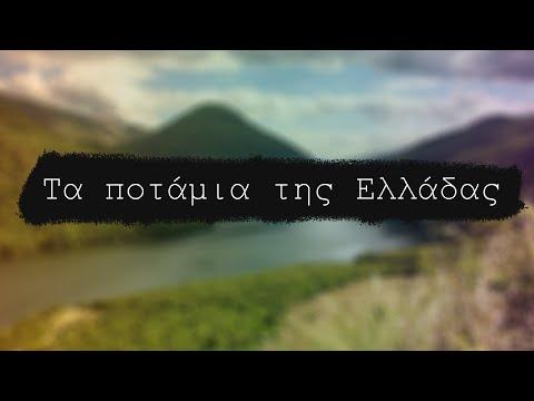 Τα ποτάμια της Ελλάδας