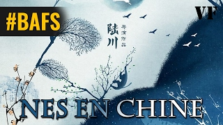 Trailer of Born in China (2017)