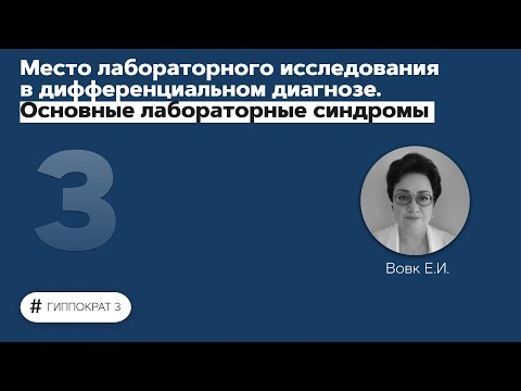 Лабораторные исследования в дифференциальном диагнозе. Основные лабораторные синдромы. 03.09.21