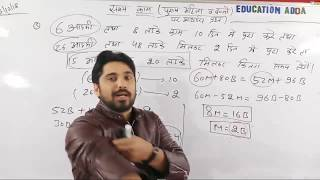Time And work Live Class||Railway Maths || TRICKY Maths