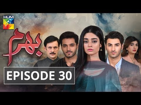 Bharam Episode #30 HUM TV Drama 17 June 2019 - HUM TV
