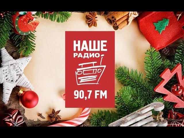 Поздравление с Новым 2019 от Нашего Радио Томск