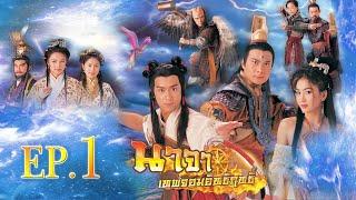 ซีรีส์จีน | นาจาเทพจอมอิทธิฤทธิ์ (Gods of Honour) [พากย์ไทย] | EP.1 | TVB Thailand | MVHub