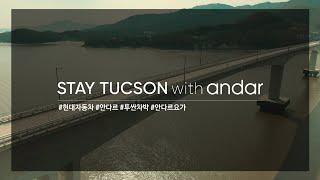[오피셜] STAY TUCSON with andar - Drive