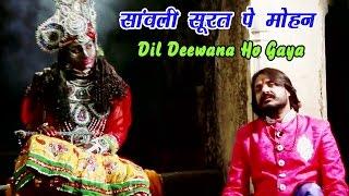 Sawali Surat Pe Mohan Dil Deewana Ho Gaya  Pappu Sharma Khatu Wale  Top Khatu Shyam Bhajan