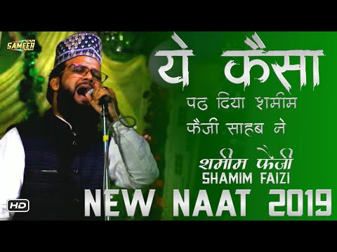 Shamim Raza Faizi New Naat 2019 | Do Jahan Mein Tumsa Koi 【New Updated】 From Parasbani, Jharkhand