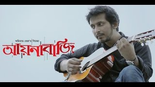 Ei shohor Amar by Arnob - From movie Aynabaji