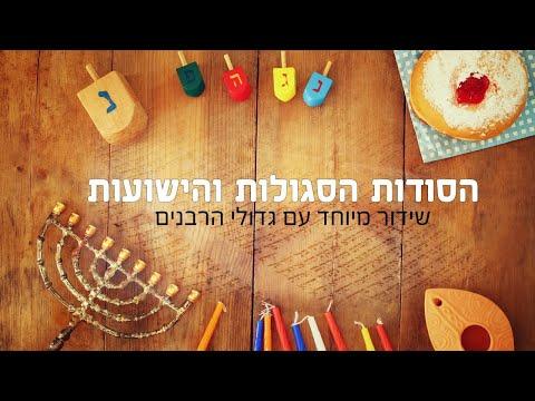 משדר חנוכה - גדולי הרבנים והדרשנים על חנוכה תשפ