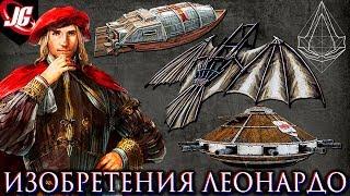ИЗОБРЕТЕНИЯ ЛЕОНАРДО ДА ВИНЧИ В ASSASSIN