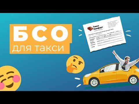 Квитанция такси: как создать БСО для такси
