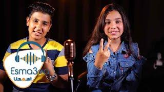 Esmanaa - Zeyad Wael & Wafaa Emad - Wala 3aref | اسمعنا - وفاء عماد و زياد وائل - ولا عارف تحميل MP3