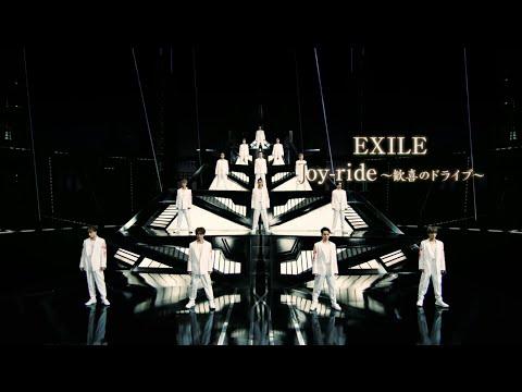 EXILE - Joy-ride 〜Kanki no drive〜