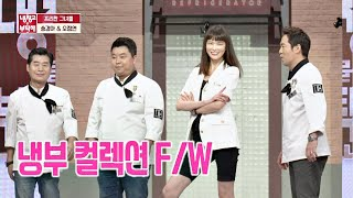 Please Take Care Of My Refrigerator EP240