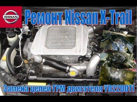 Фото к видео: Ремонт Nissan X-Trail. Замена цепей ГРМ двигателя YD22DDTI.