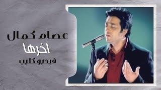 اغاني حصرية عصام كمال - اخرها (فيديو كليب) | 2011 تحميل MP3