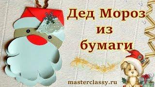 Как сделать Дед Мороза из бумаги. Елочная игрушка - дед Мороз. Видео урок