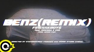 Finesse'Boy ft. DZKNOW & 瘦子 E-SO【Benz Remix】Official Music Video