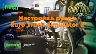Как настроить руль в Euro Truck Simulator 2 (ETS 2)