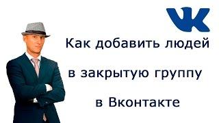 Как добавить людей в закрытую группу в Контакте. Как добавлять участников в закрытую группа ВК.