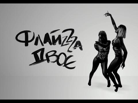 ФлайzZzа - Двоє