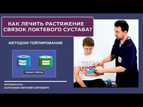 Тейпирование руки.  Растяжение связок лучезапястного сустава. Лечение растяжения мышц.
