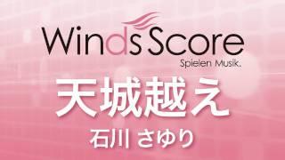 WSK-11-001天城越え/石川さゆり吹奏楽演歌・歌謡曲