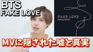 【BTS  FAKE LOVE】真実を知るとゾッとするMV解説