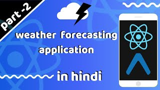 #2 - complete weather forecasting application in react native | react native tutorials in hindi