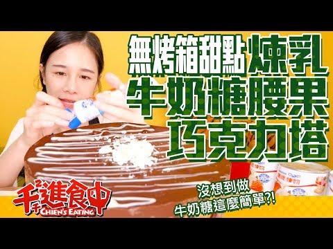 【千千進食中】煉乳牛奶糖腰果巧克力塔!無烤箱甜點挑戰!沒想到做牛奶糖這麼簡單?!