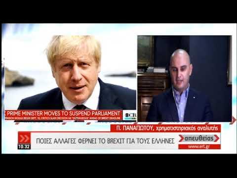 Αγωνία για την τύχη της συμφωνίας του Brexit-Τι λένε Έλληνες της Βρετανίας | 18/10/2019 | ΕΡΤ