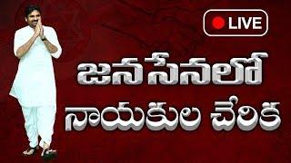 LIVE | New Leaders Joining in JanaSena Party | Kakinada | JanaSena Porata Yatra | Pawan Kalyan