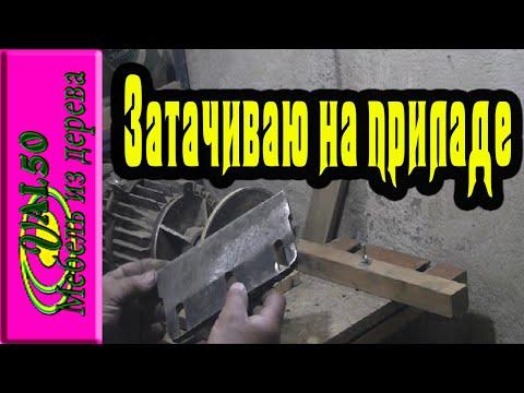 Приспособа на быструю руку для заточки ножей дроворуба