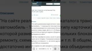 Площадка авто тематики на бирже сайтов за 20 тыс. руб.