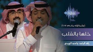 راشد الماجد & احمد الهرمي - خلها بالقلب (جلسات وناسه) | 2017 تحميل MP3
