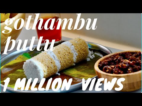Perfect  Soft Wheat Puttu/Healthy Gothambu Puttu /Kerala Breakfast .Recipe no 101