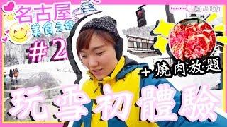 【名古屋美食之旅#2】到白川鄉堆雪人!(๑˃̵ᴗ˂̵)و 必吃五平餅 晚餐燒肉放題好幸福~(⁎˃ᆺ˂) Nagoya Travel Must-Try Food