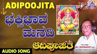 Bhakthi Bhava Manadi | Aadipoojitha | Kannada Devotional