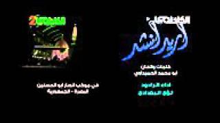 تحميل اغاني لؤي البغدادي|| اريد انشد حبيبي حسين || روعة MP3