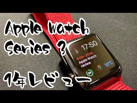 【Apple Watch Series3】1年間使い勝手レビュー Series4との比較