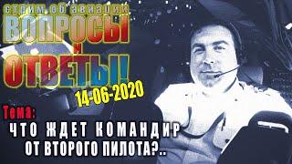 """""""ВОПРОСЫ? ОТВЕТЫ!"""" 14-06-2020. Что ждет КВС от ВТОРОГО ПИЛОТА?"""