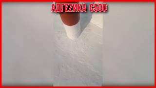 видео товара Жидкая кровля прозрачная гидроизоляция Адгеzка С 500 Призрак